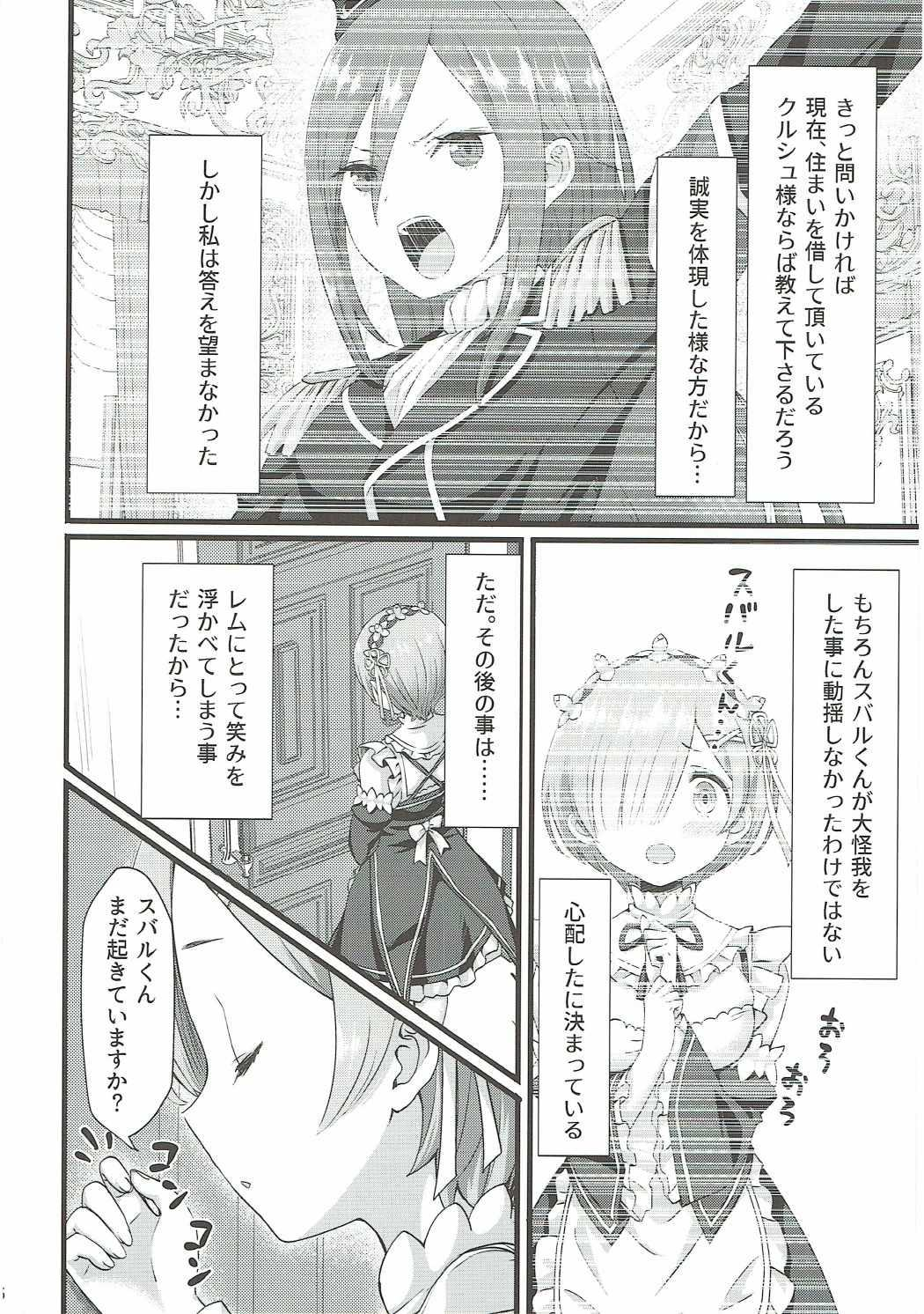 Oni no Shoujo 4