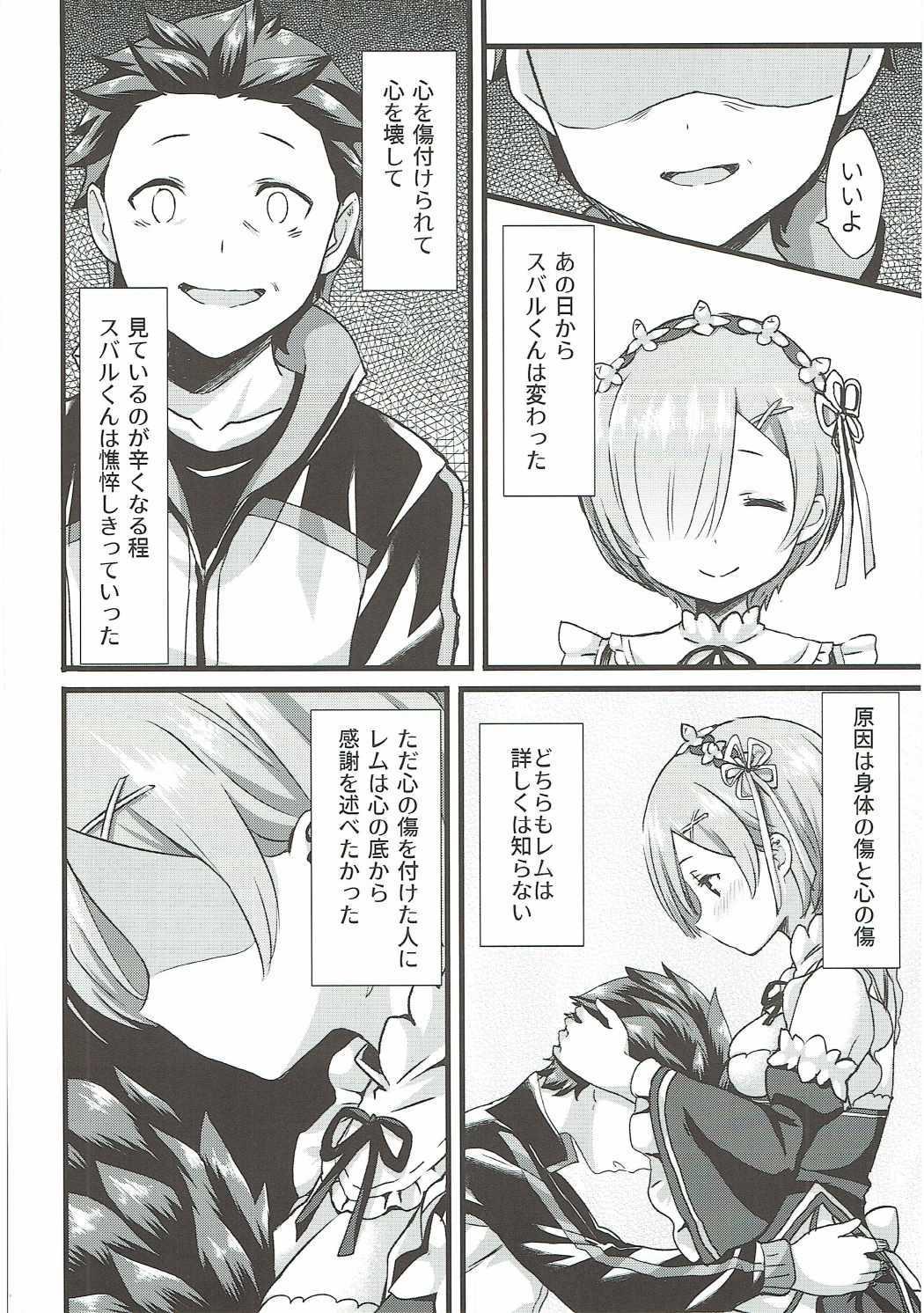 Oni no Shoujo 6
