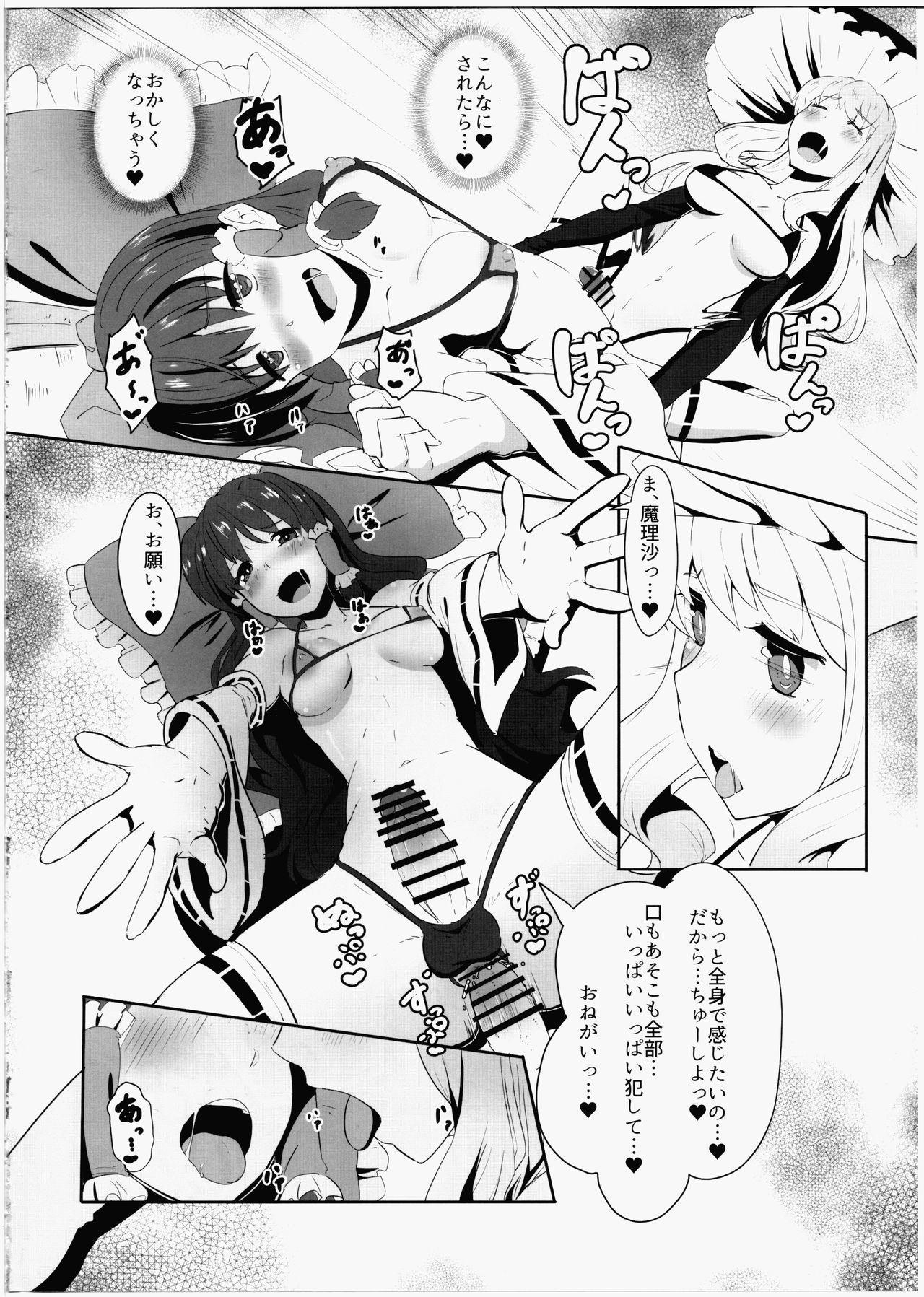 Futanari Reimu to Futanari Marisa ga Micro Bikini de Ichaicha Suru Hon 12