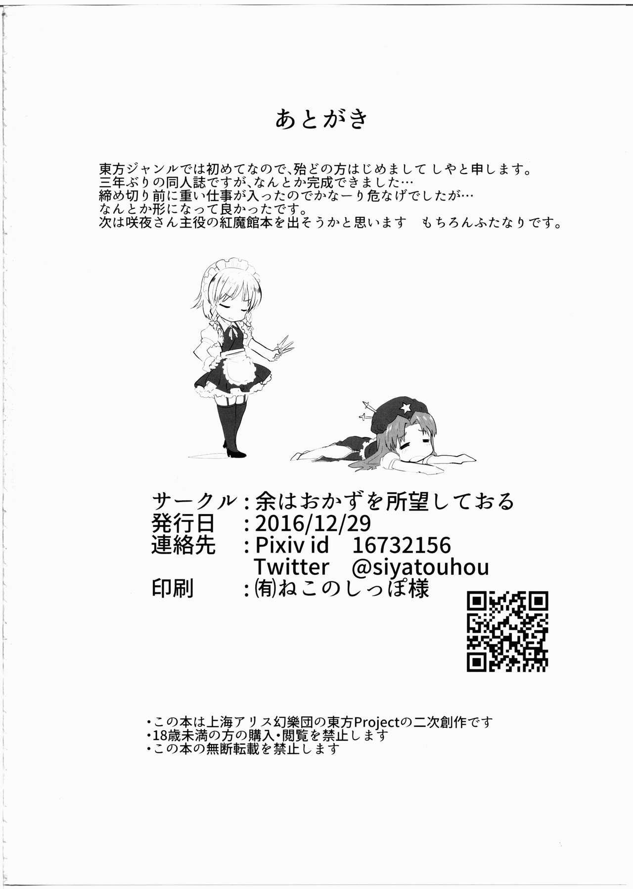 Futanari Reimu to Futanari Marisa ga Micro Bikini de Ichaicha Suru Hon 20