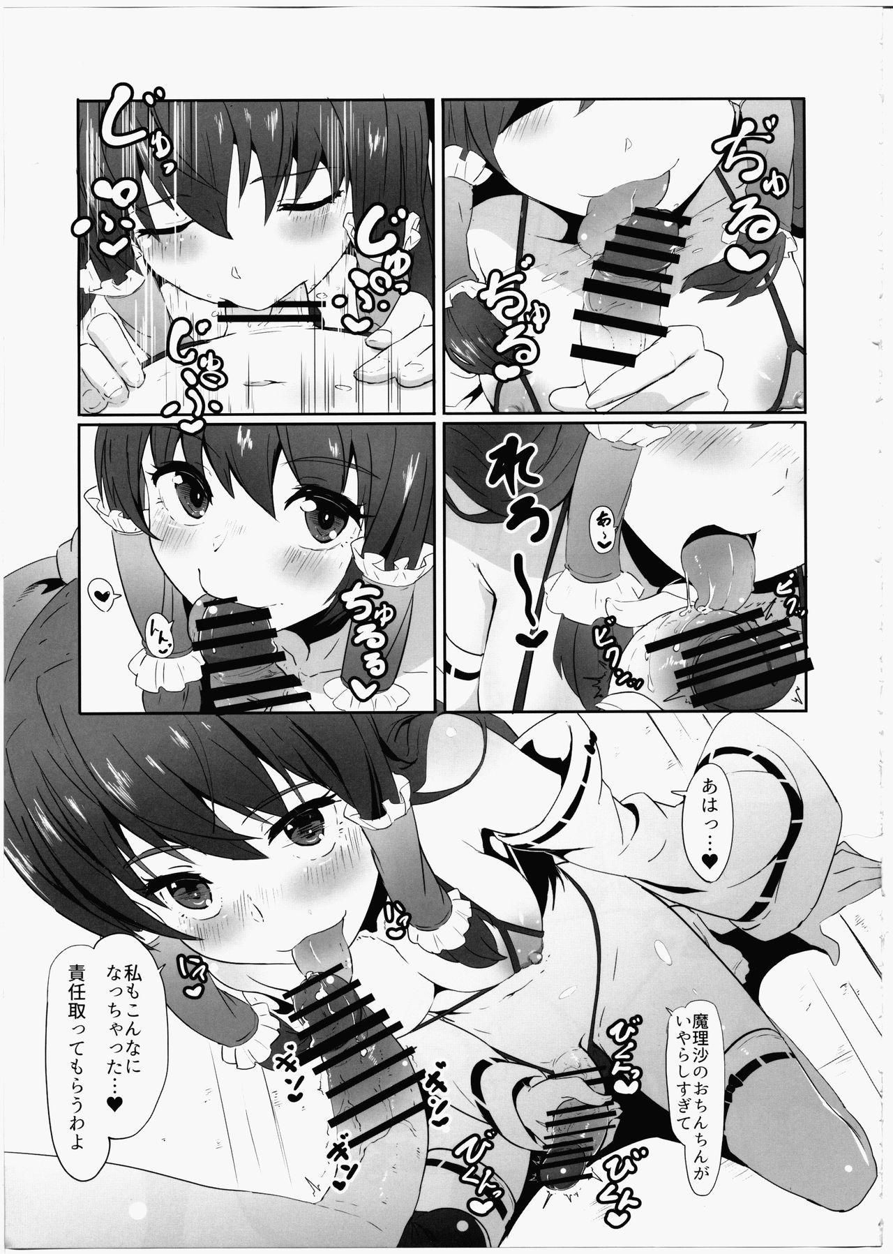 Futanari Reimu to Futanari Marisa ga Micro Bikini de Ichaicha Suru Hon 5