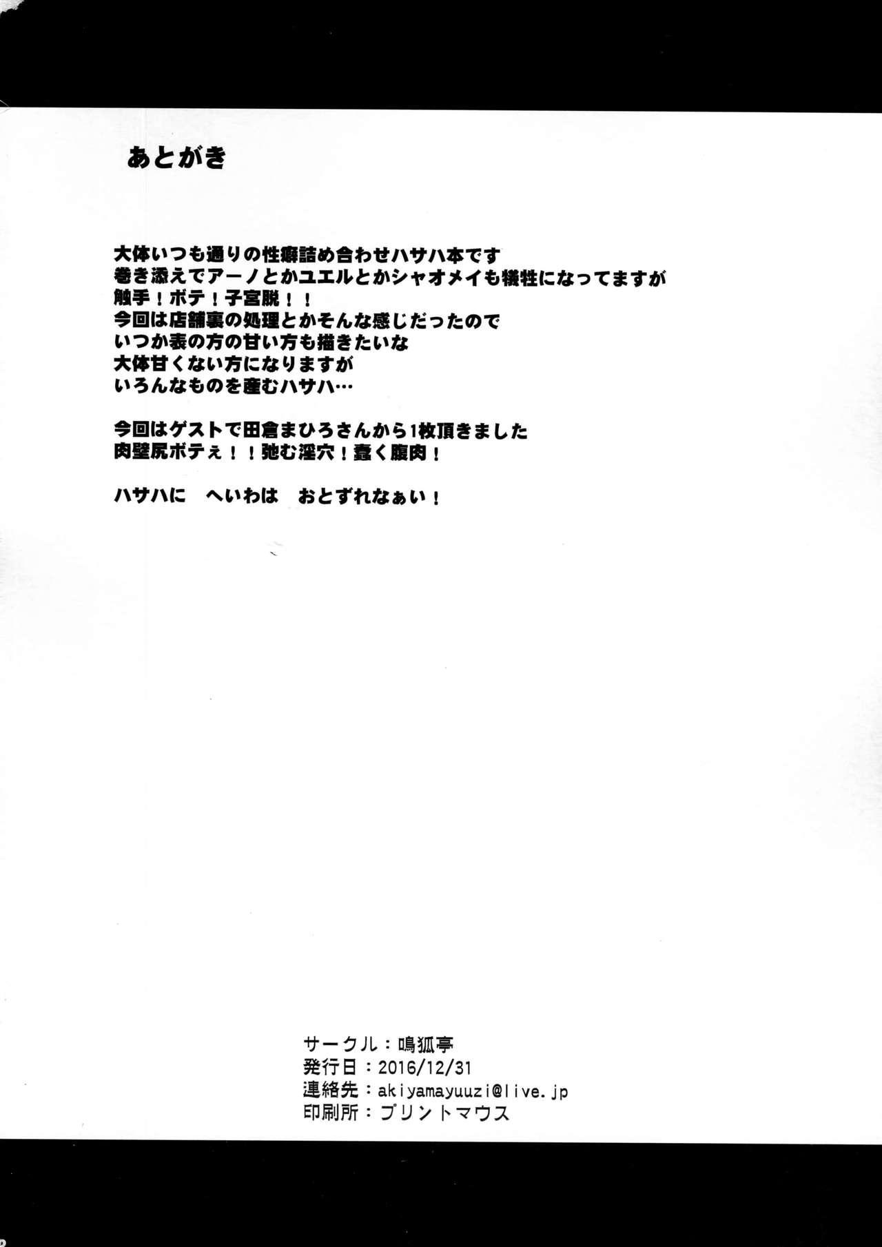 Shoukanjuu Ihou Shoukan Tenpo Ura 19