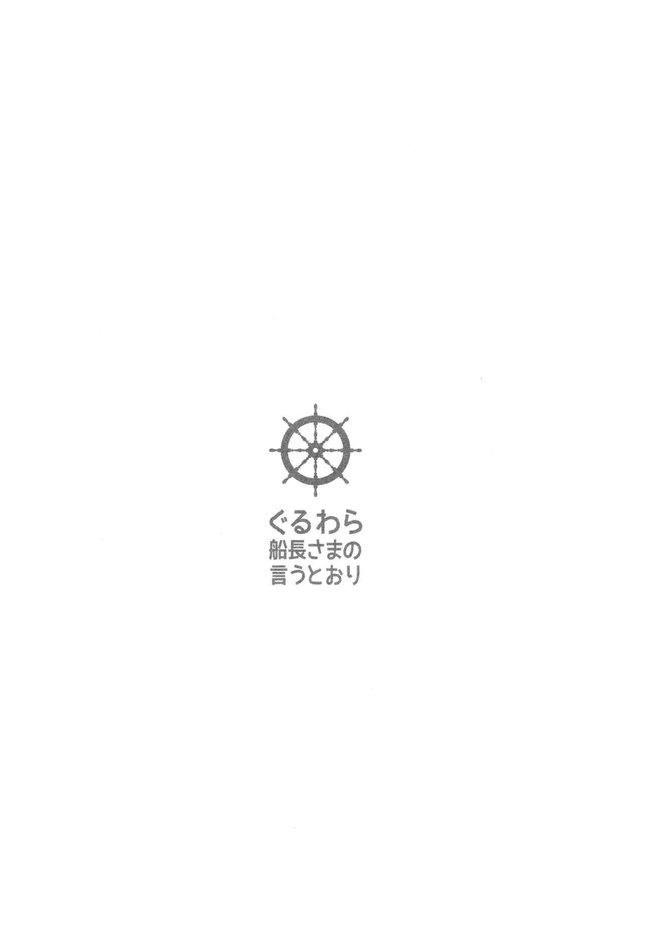 Guru Wara Senchou-sama no Iutoori 21