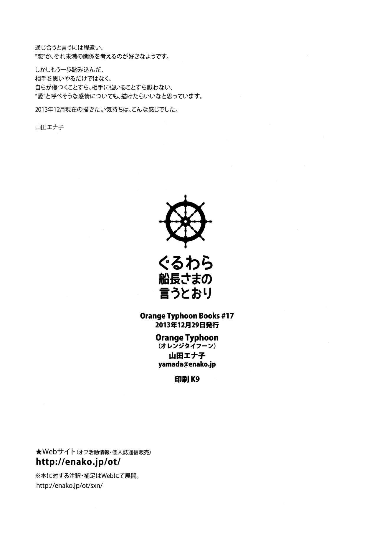 Guru Wara Senchou-sama no Iutoori 33