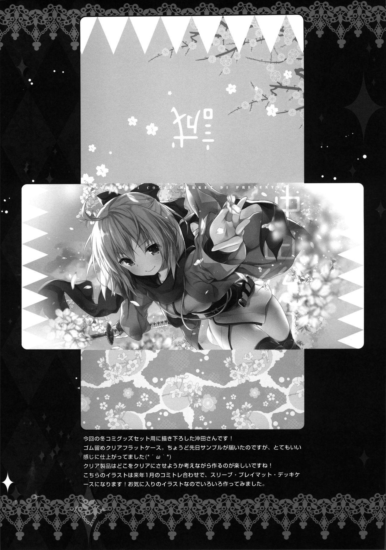 Okita-san Shitataru 14