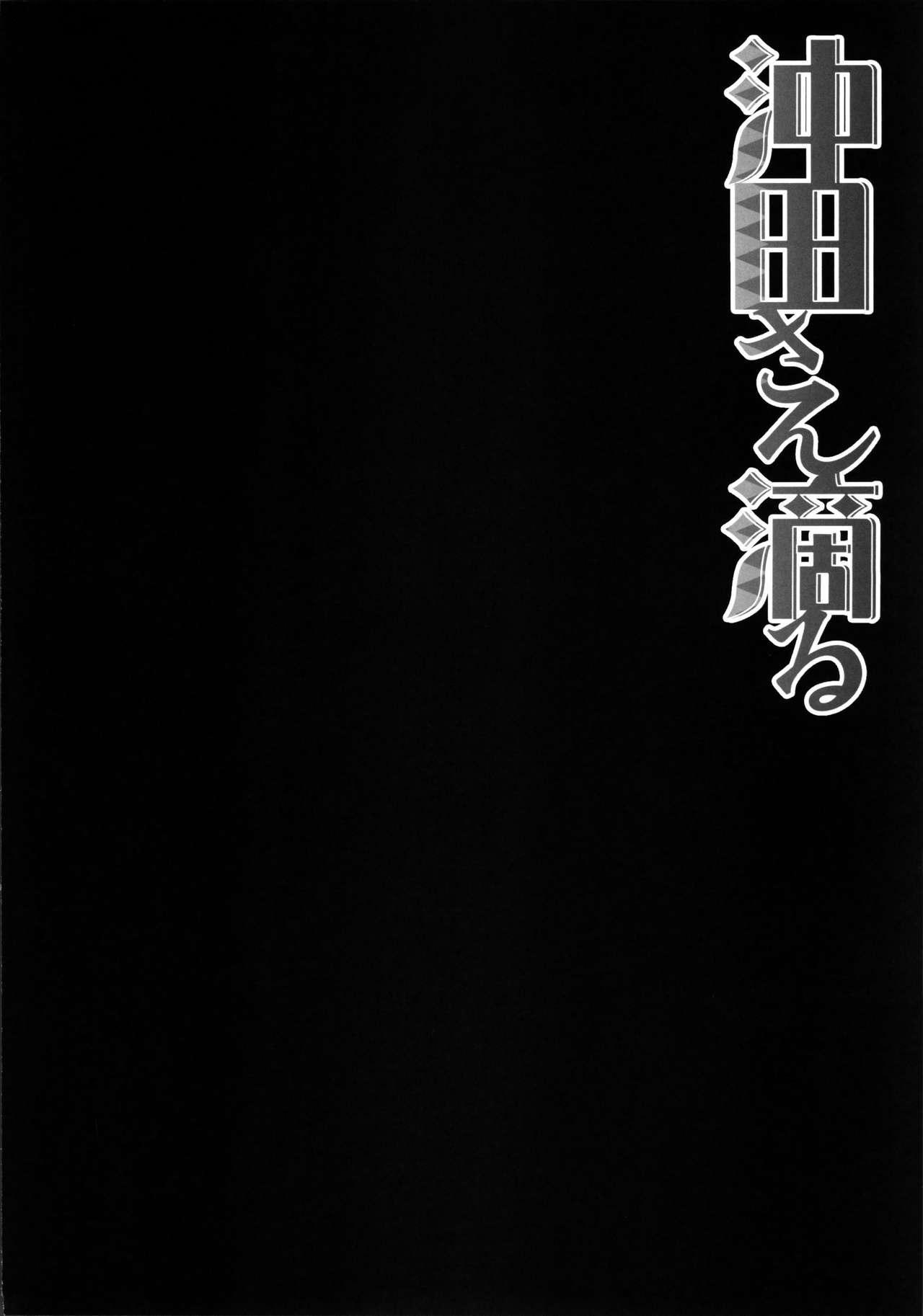 Okita-san Shitataru 3