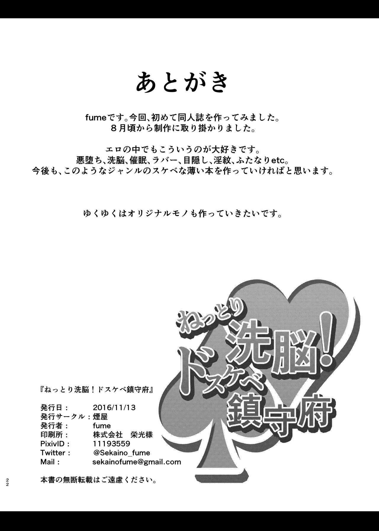 Nettori Sennou! Dosukebe Chinjufu 20