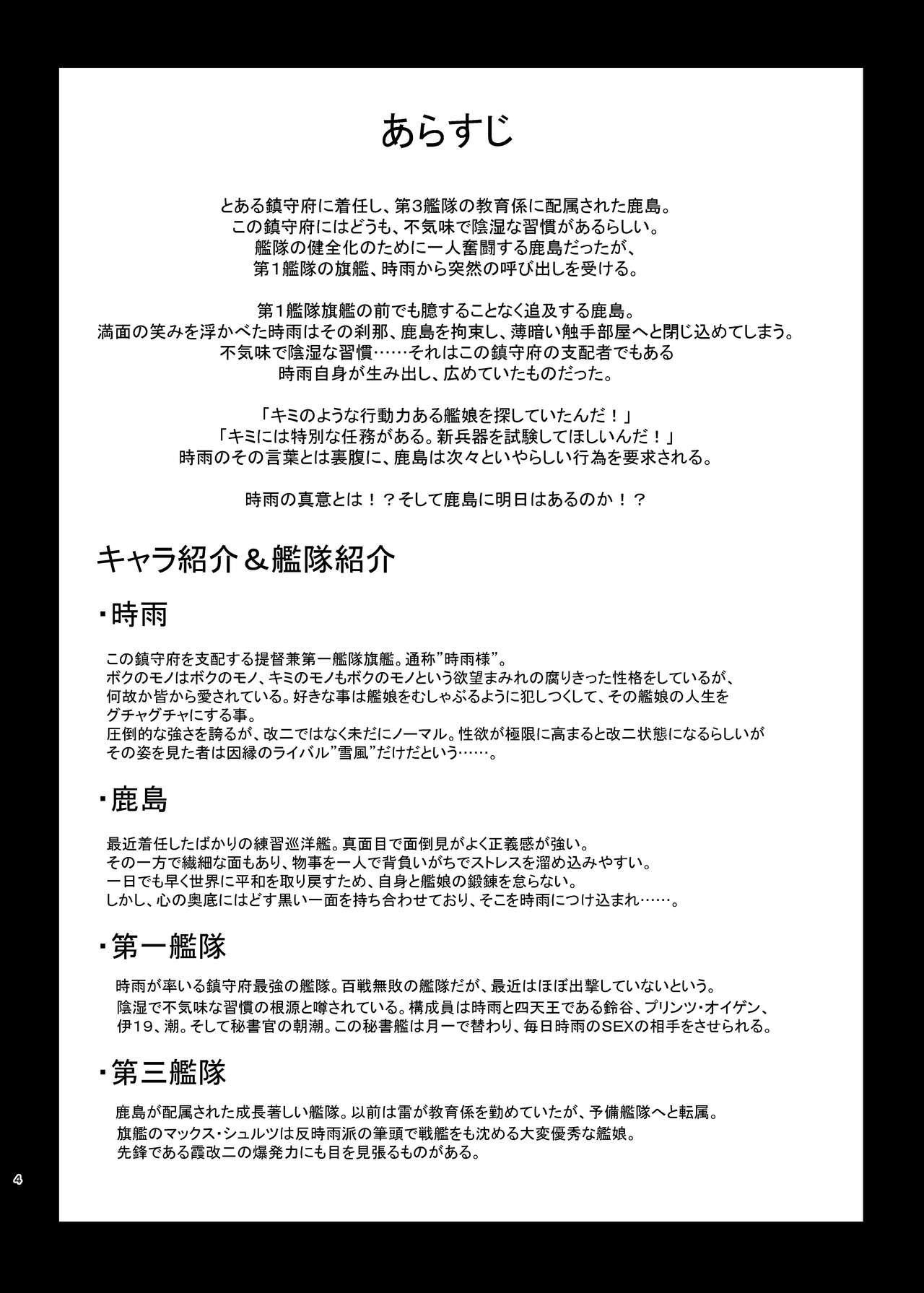 Nettori Sennou! Dosukebe Chinjufu 2