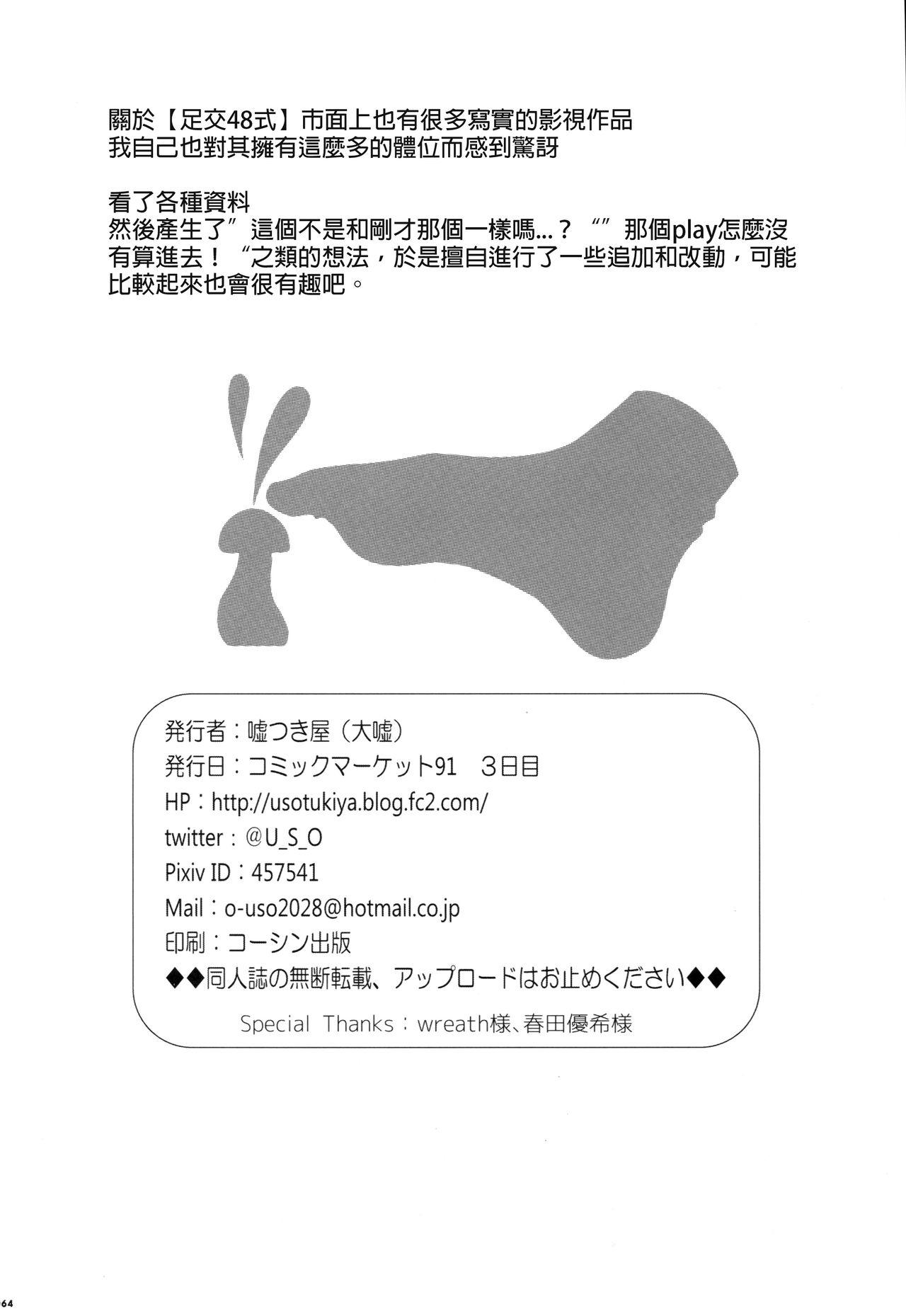 Kashima de Ashikoki 48-te | 鹿島的足交48式 63