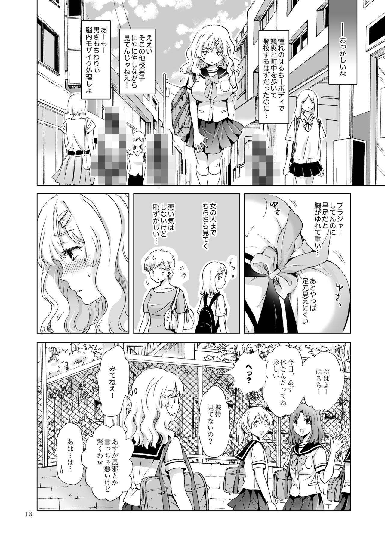 [peachpulsar (Mira)] Oppai-chan to chippai-chan ga irekawaru hanashi [Digital] 14