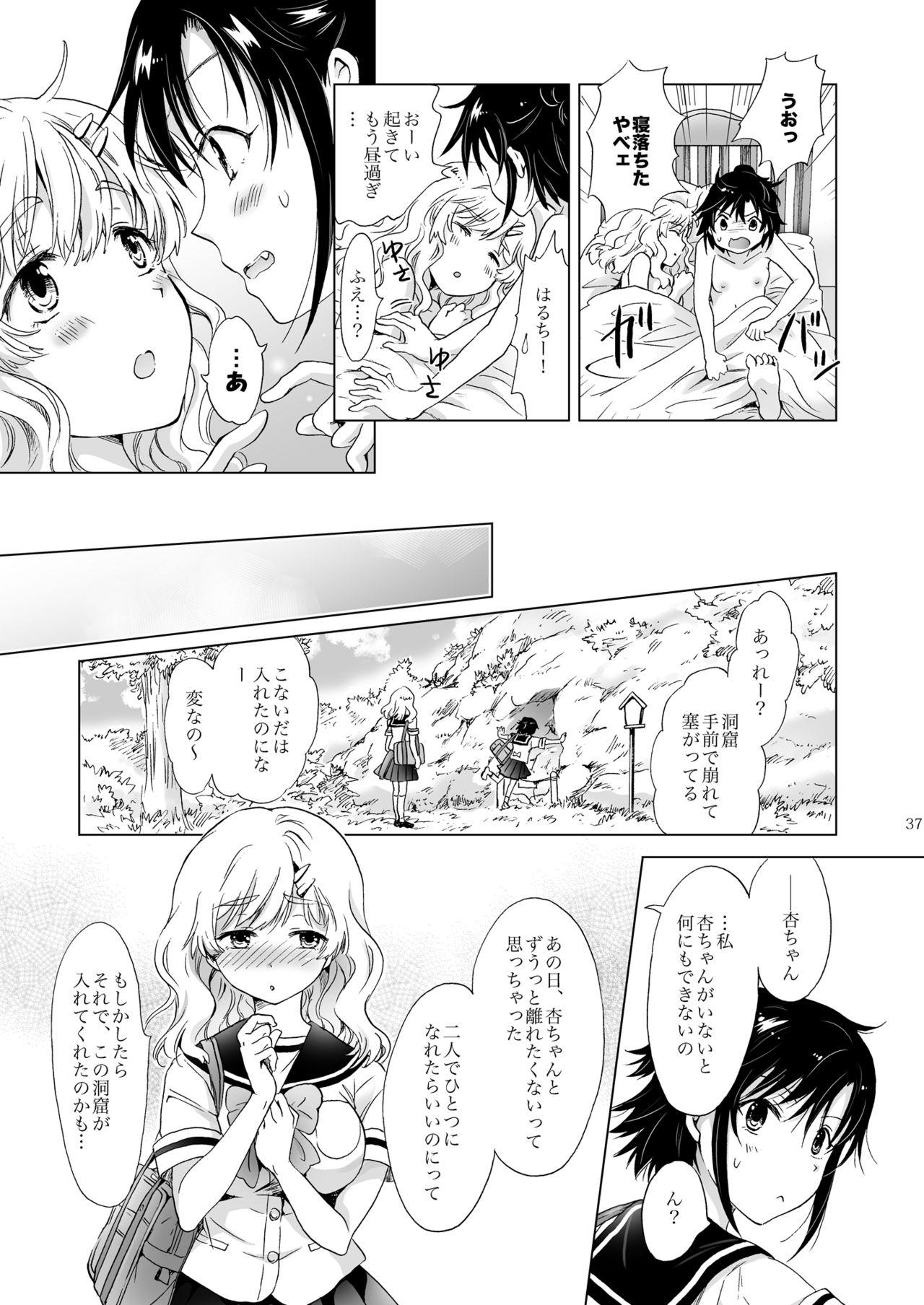 [peachpulsar (Mira)] Oppai-chan to chippai-chan ga irekawaru hanashi [Digital] 35