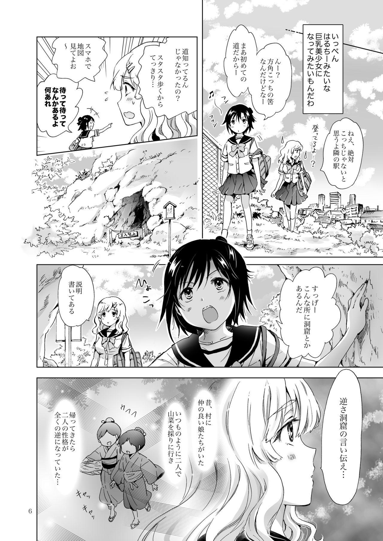 [peachpulsar (Mira)] Oppai-chan to chippai-chan ga irekawaru hanashi [Digital] 4