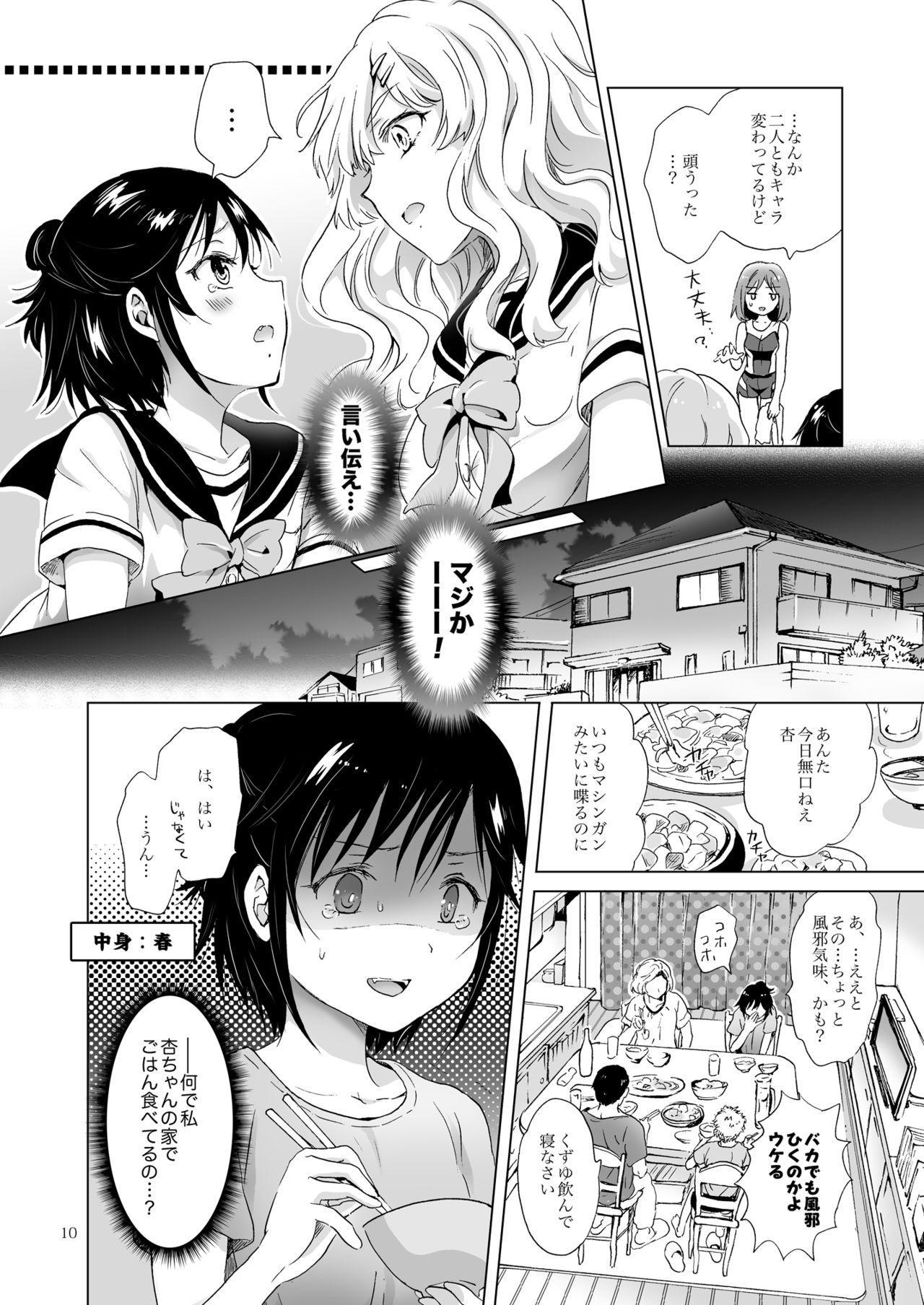 [peachpulsar (Mira)] Oppai-chan to chippai-chan ga irekawaru hanashi [Digital] 8