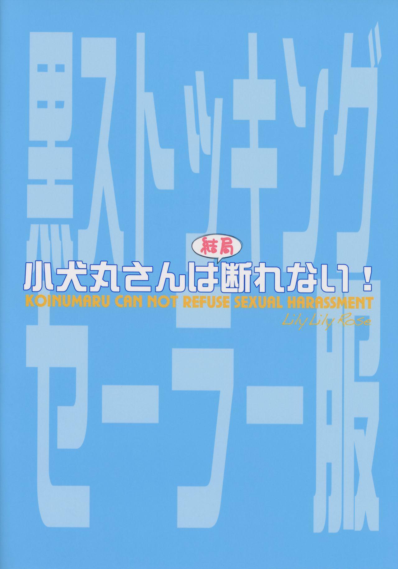 Koinumaru-san wa Kekkyoku Kotowarenai 20