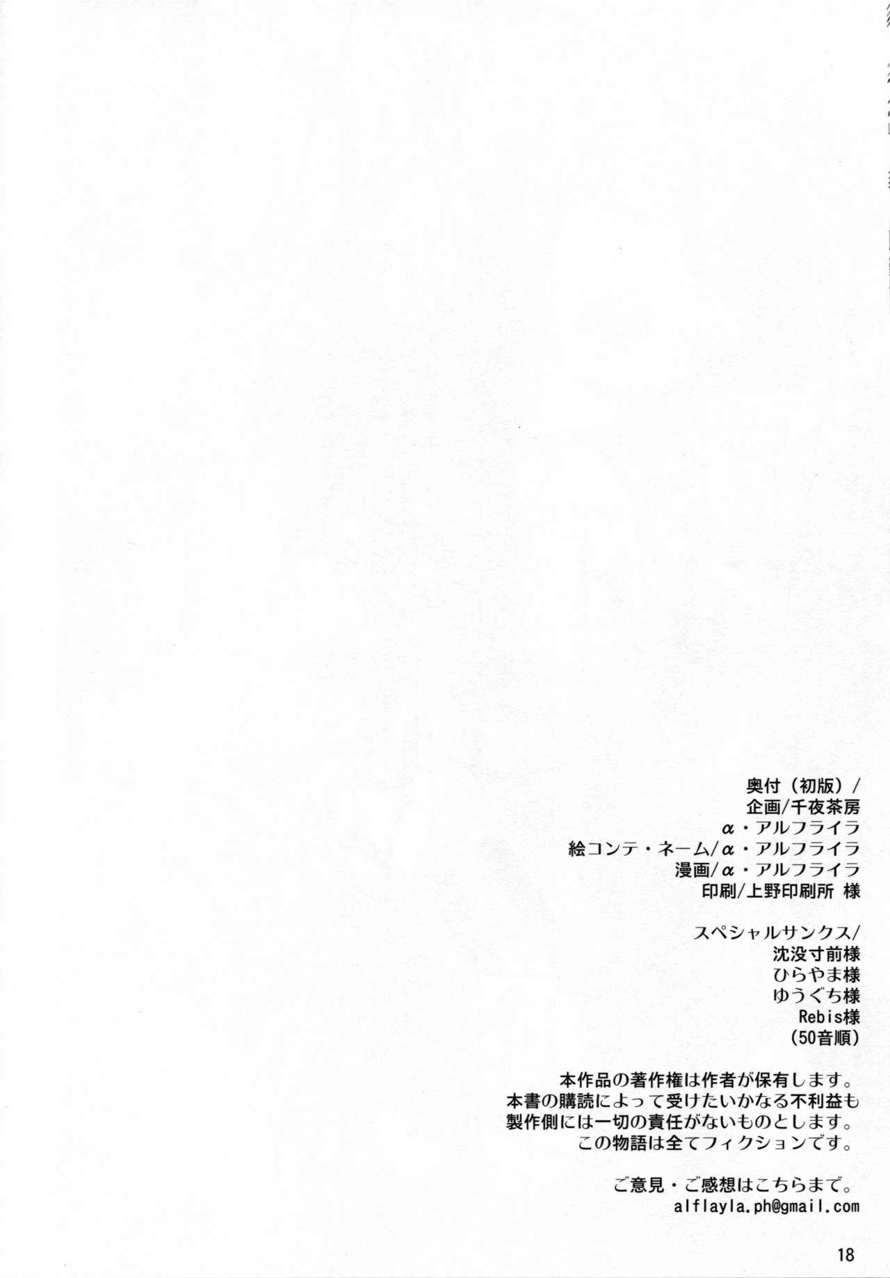 Futanari Onee-san x Otokonoko Cosplayer ♥ Mesu Ochi Choukyou Part 2 16