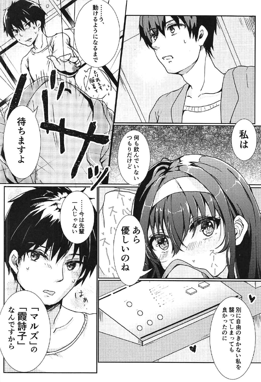 i-suru Ruby no Kojireta Furikata 18