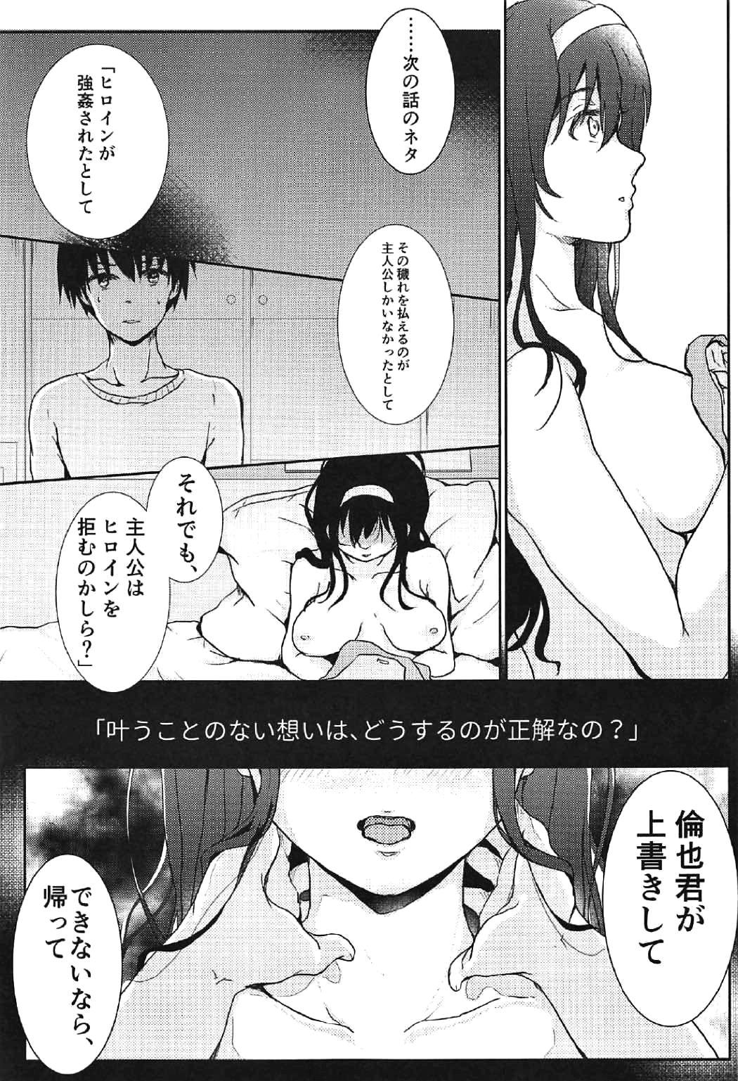 i-suru Ruby no Kojireta Furikata 19