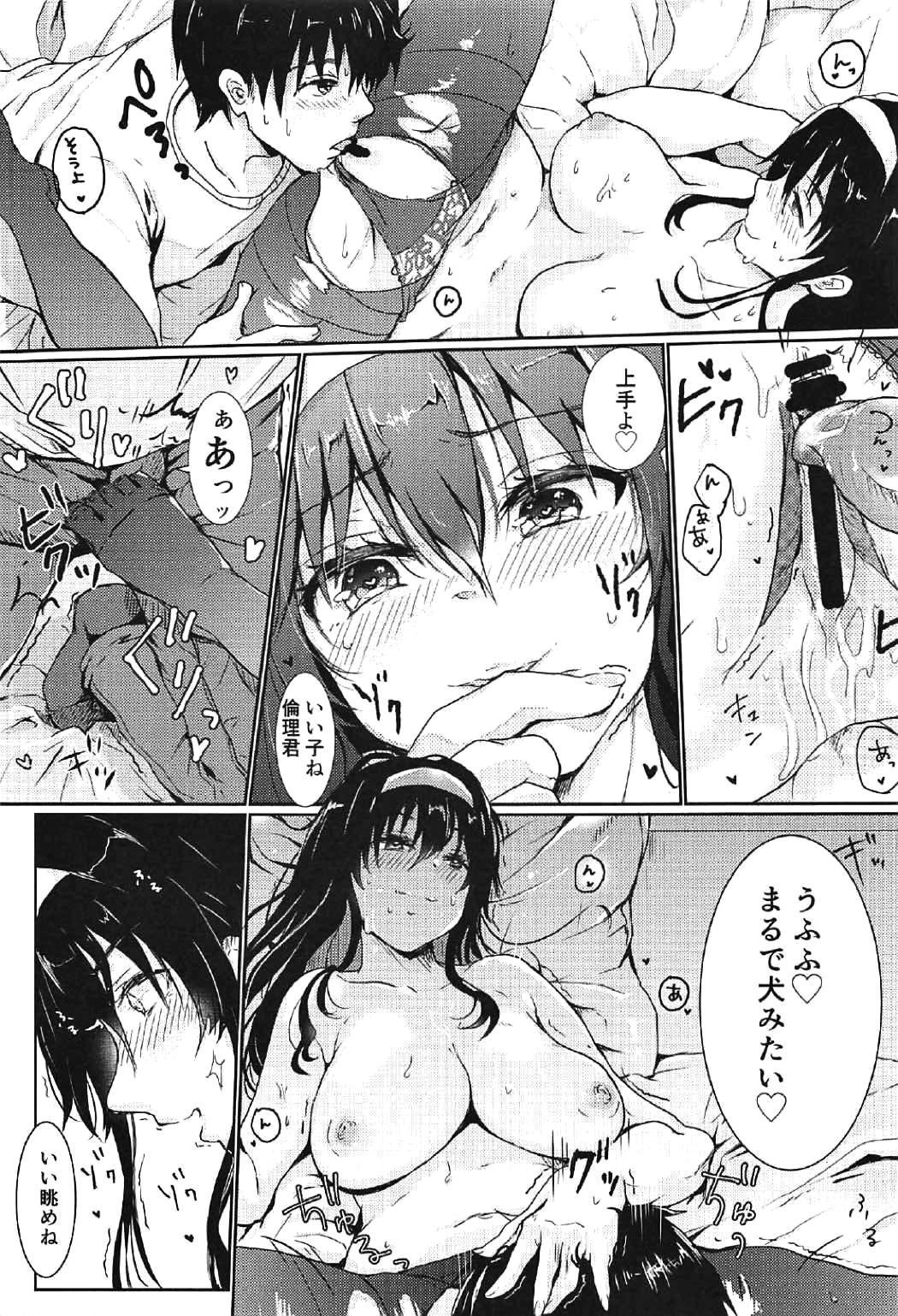 i-suru Ruby no Kojireta Furikata 23