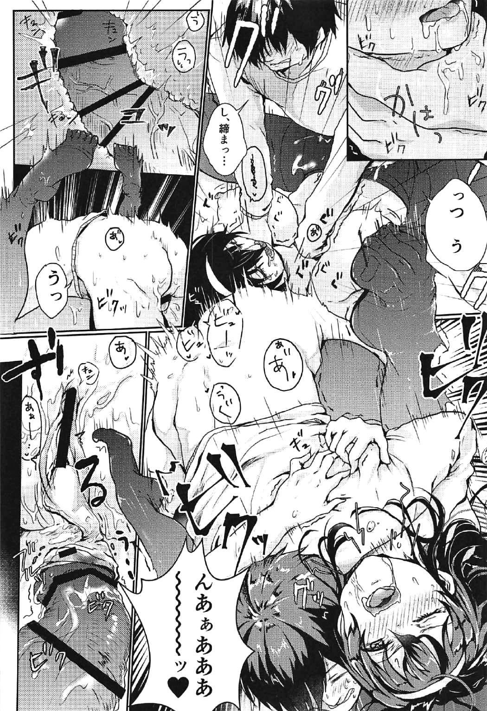 i-suru Ruby no Kojireta Furikata 31