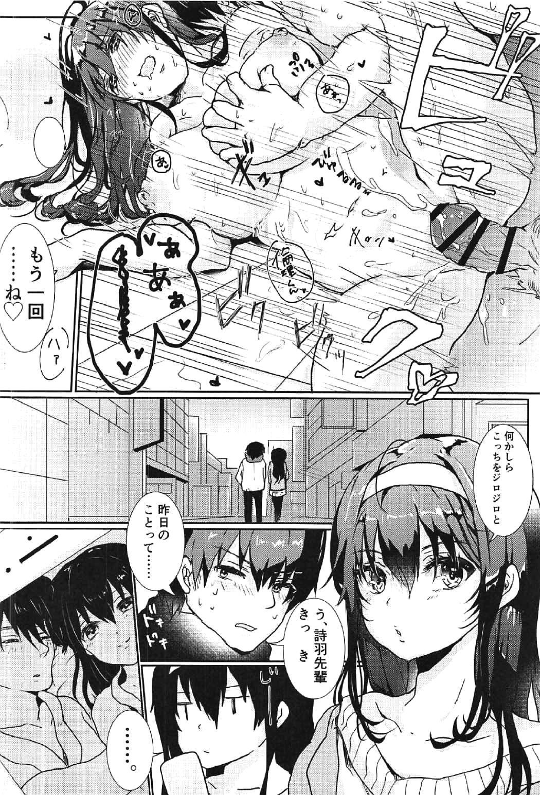 i-suru Ruby no Kojireta Furikata 34