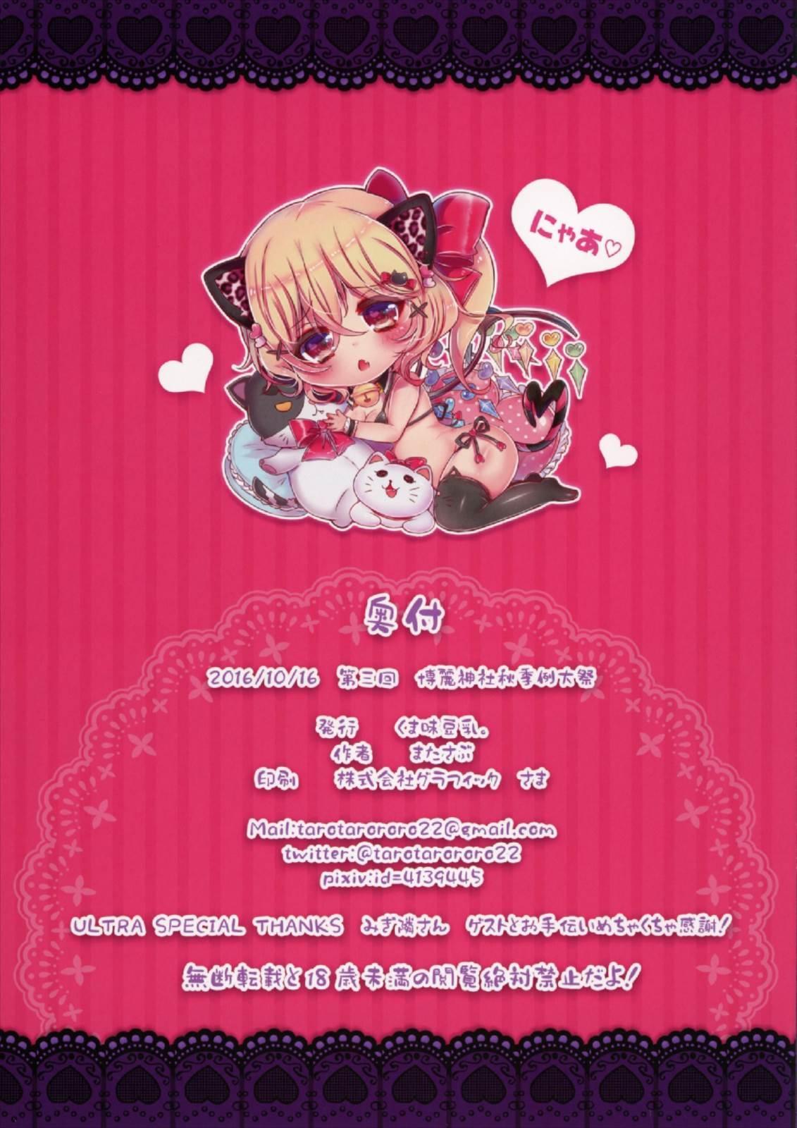 Nekomimi Shippo Flan-chan wa, Boku no Pet desu. 10