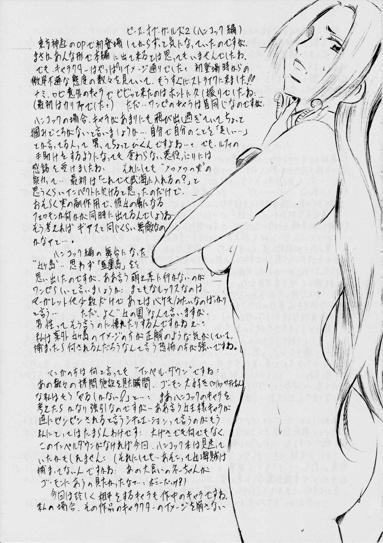 PIECE OF GIRL'S II 13