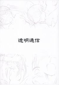 Futago Ryoujoku 9