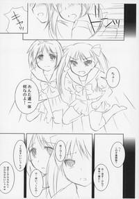 Futago Ryoujoku 1