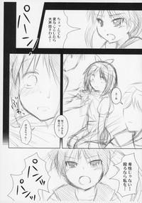 Futago Ryoujoku 2