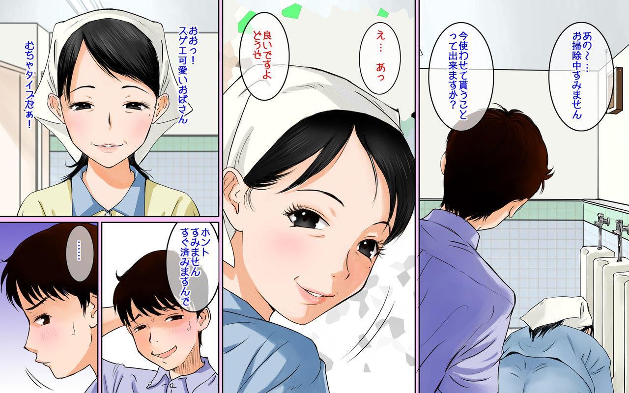 Toile Seisou no Oba-san ga Sugoi Kyonyuu Bijin Datta node Chinko Misetsukete Mita 1