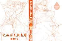 Tsuyudaku Otome - Tsuyudaku Loving Maiden. 3
