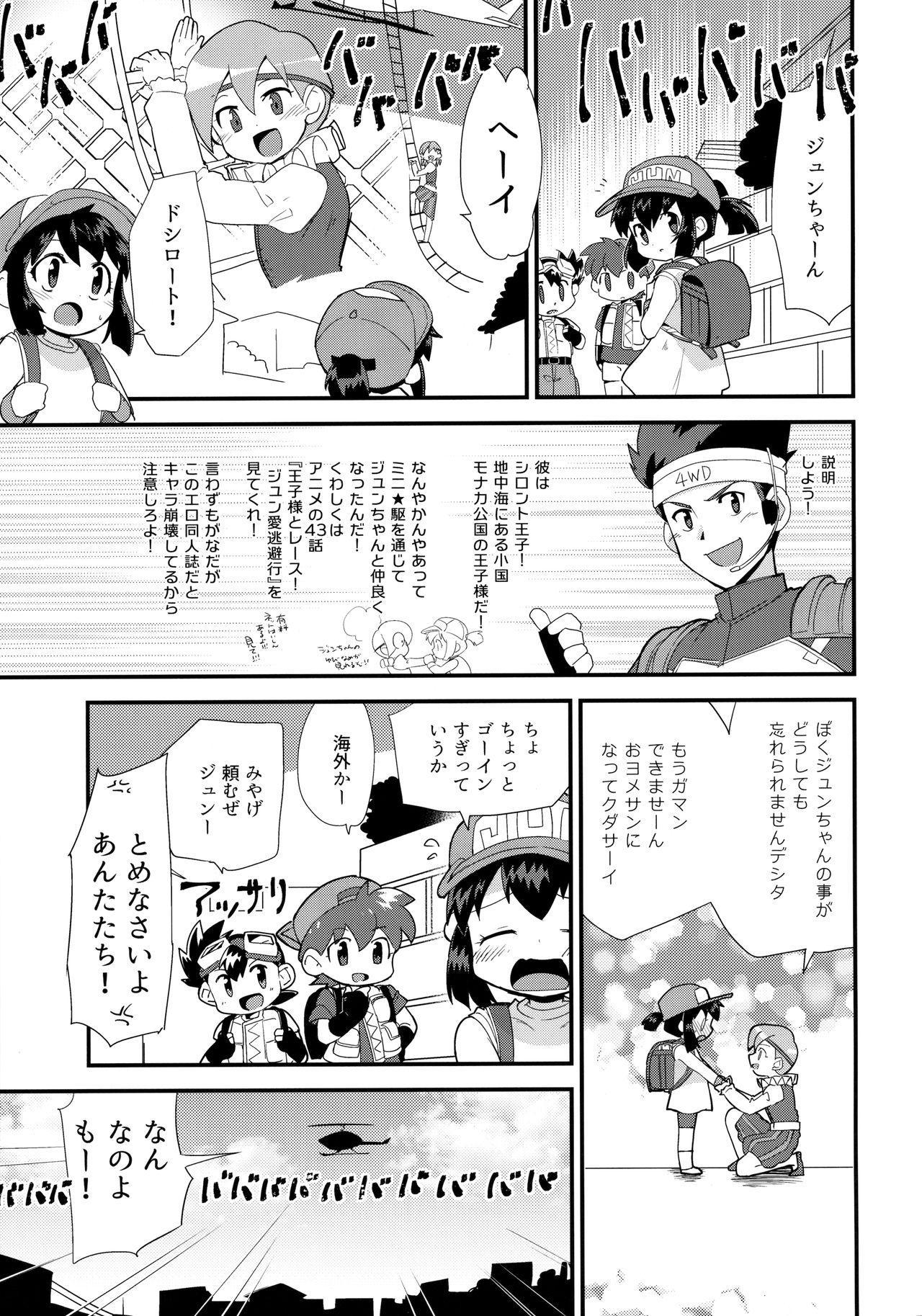 Ohime-sama no Jouken nante Kiitenai! 1
