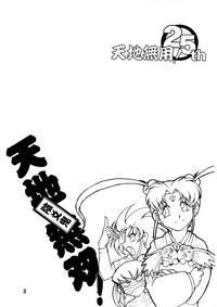 Tenchi Musou! Inkouki 1