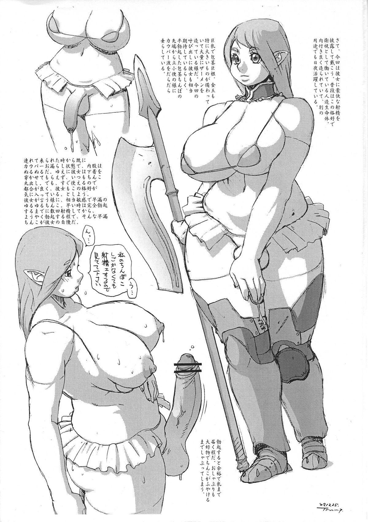 Futanarikko Genkai Mousha! Housei Daikanshoukai 1