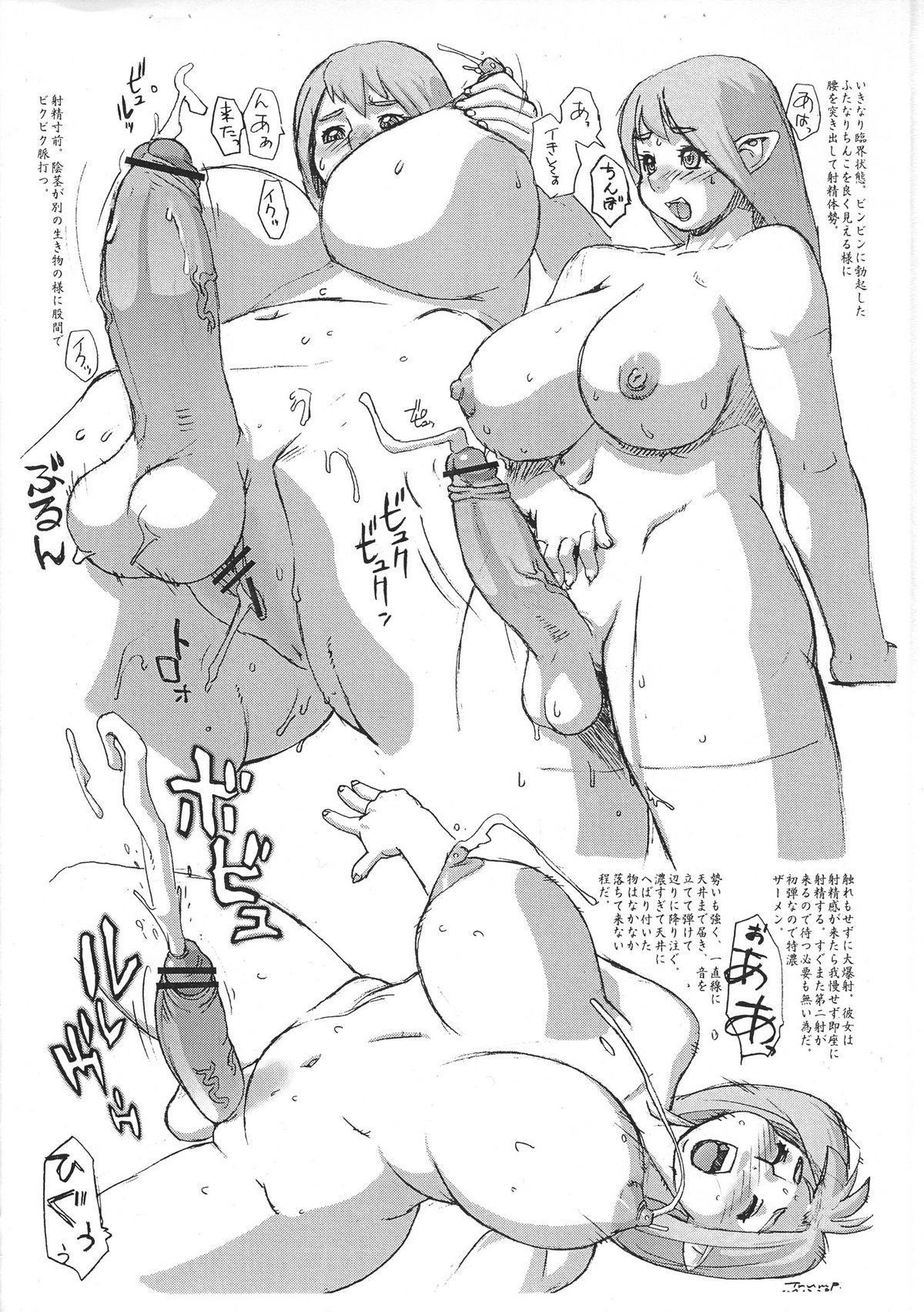 Futanarikko Genkai Mousha! Housei Daikanshoukai 2