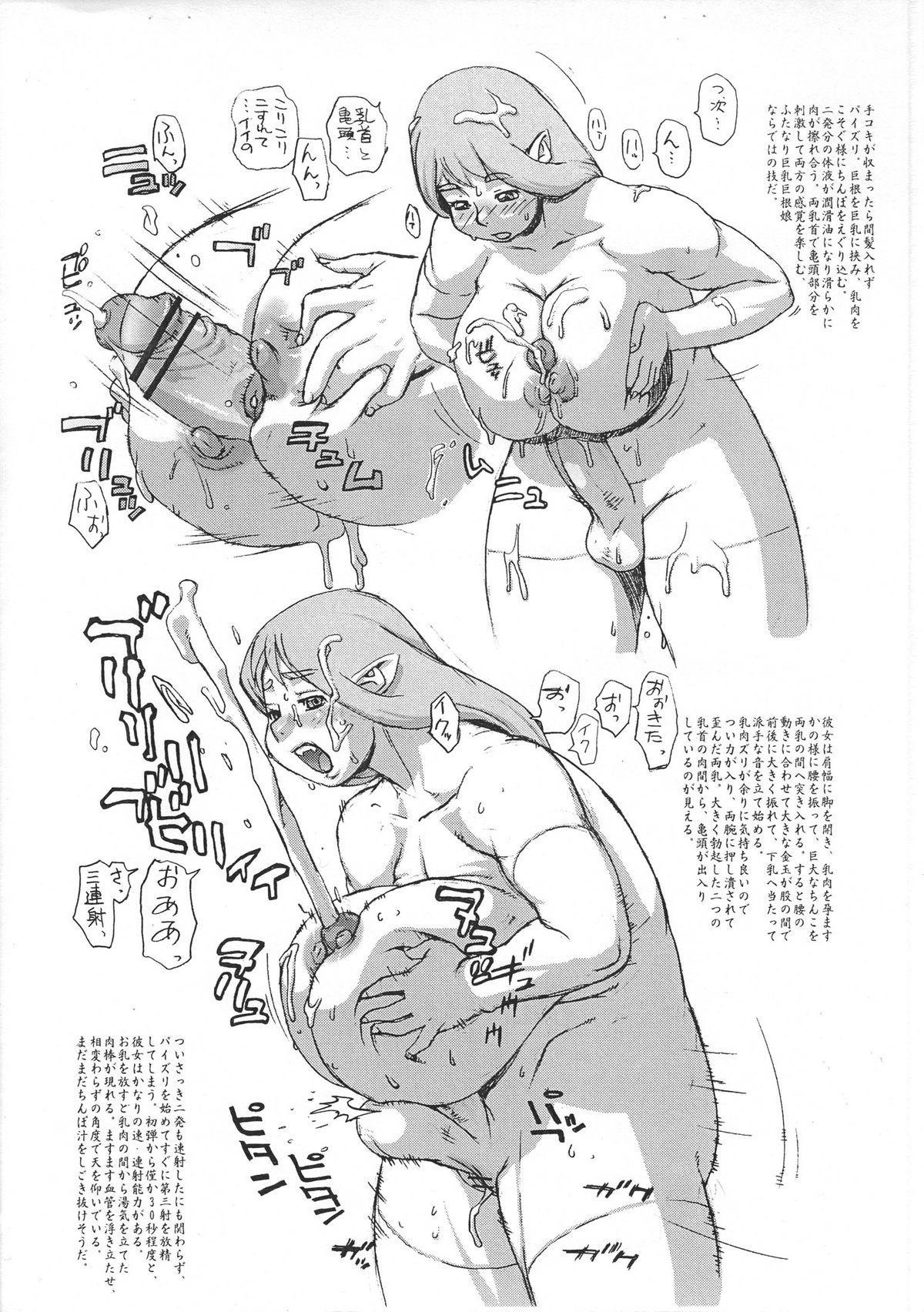 Futanarikko Genkai Mousha! Housei Daikanshoukai 4