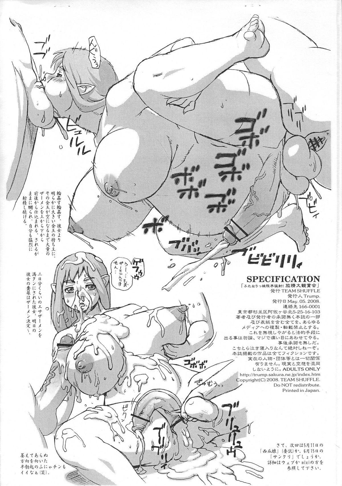 Futanarikko Genkai Mousha! Housei Daikanshoukai 7