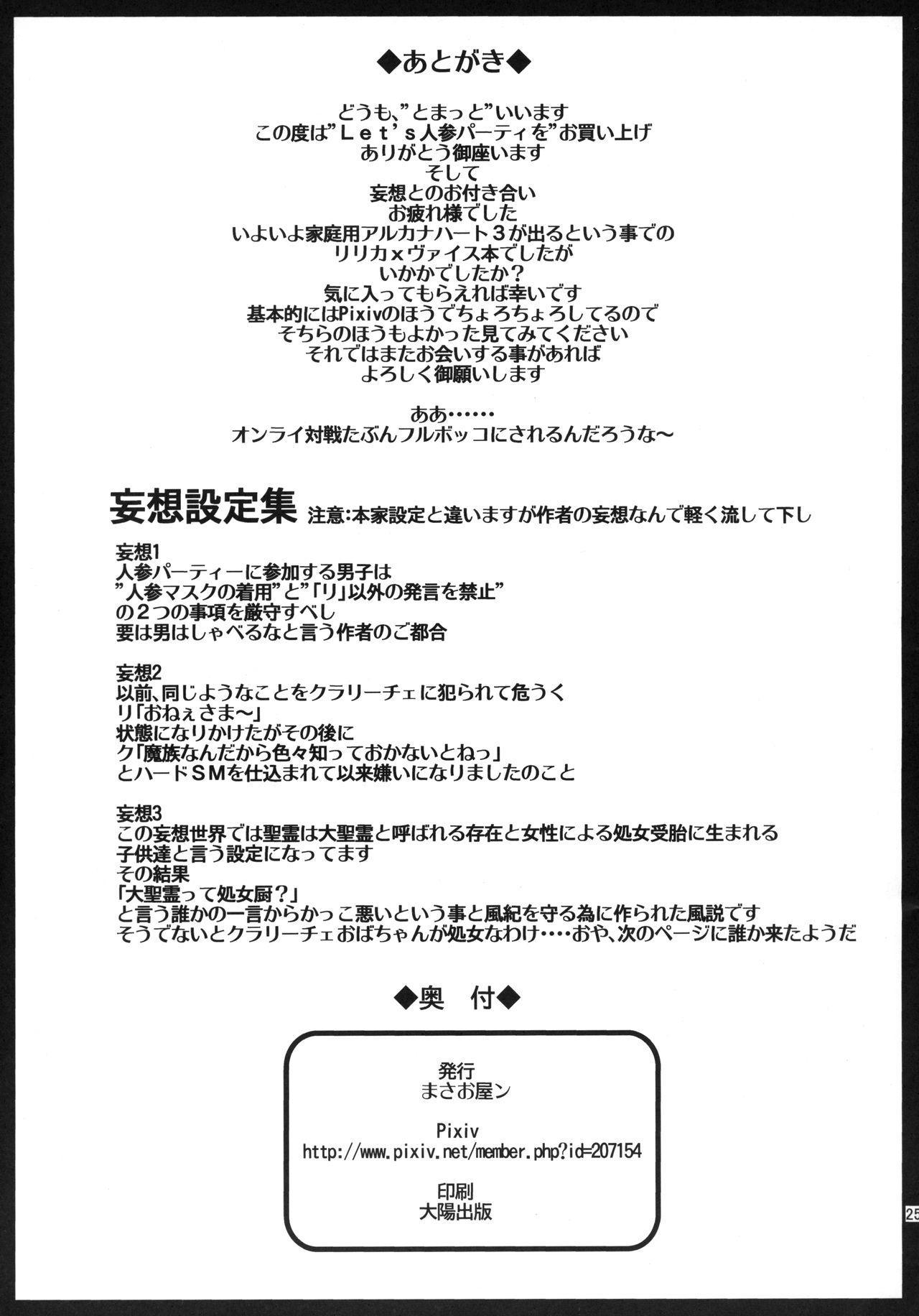 Let's Ninjin Party 23