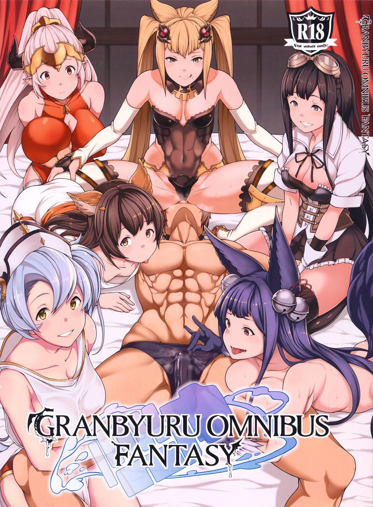 GRANBYURU OMNIBUS FANTASY 0