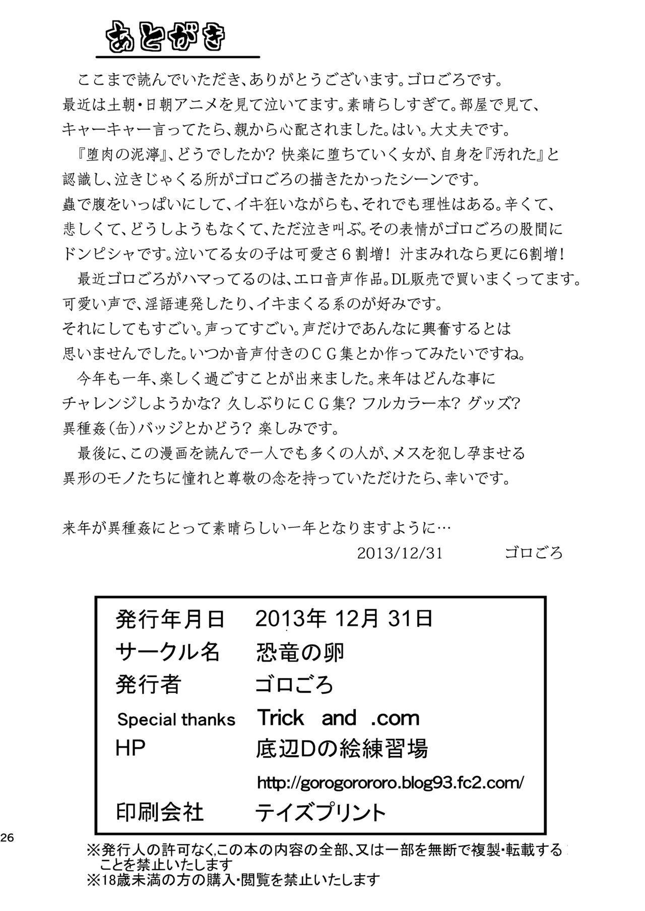 Daniku no Nukarumi 26