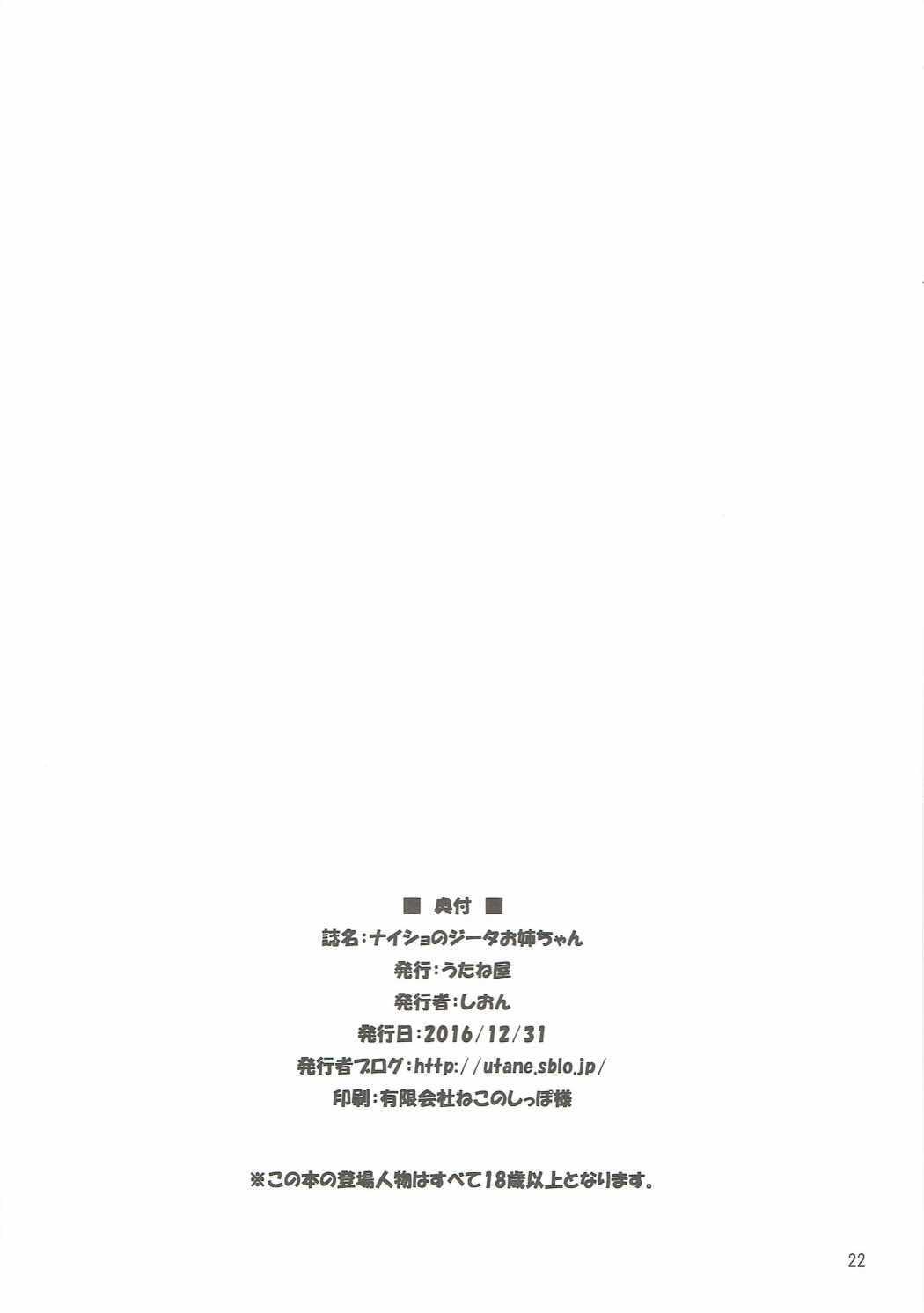 Naisho no Djeeta Onee-chan 19