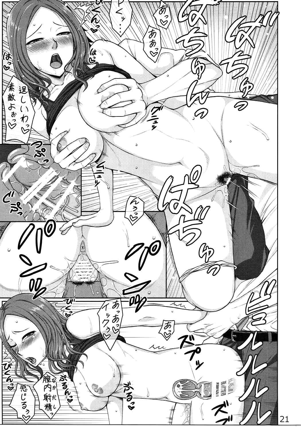 Tsukareta Idol o Nerau Akushitsu SexHara Massage 19