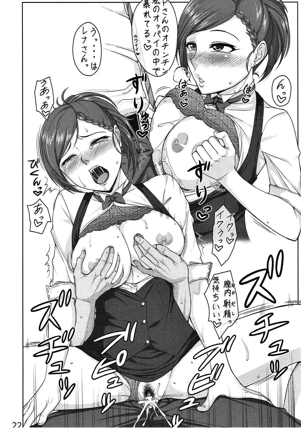 Tsukareta Idol o Nerau Akushitsu SexHara Massage 20