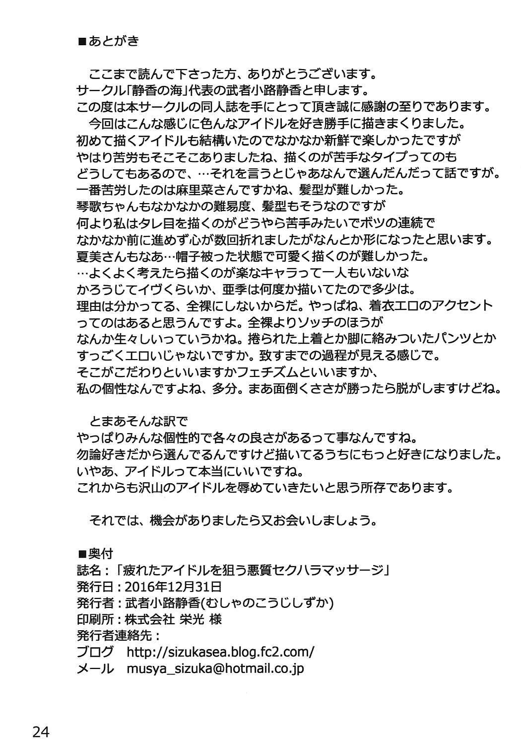 Tsukareta Idol o Nerau Akushitsu SexHara Massage 22
