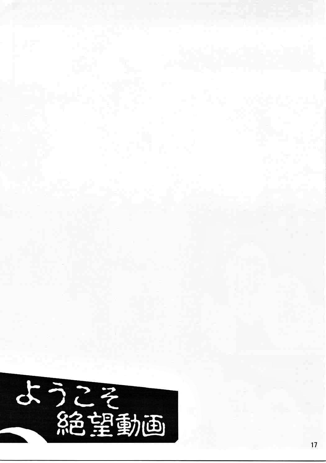 Youkoso Zetsubou Douga 15