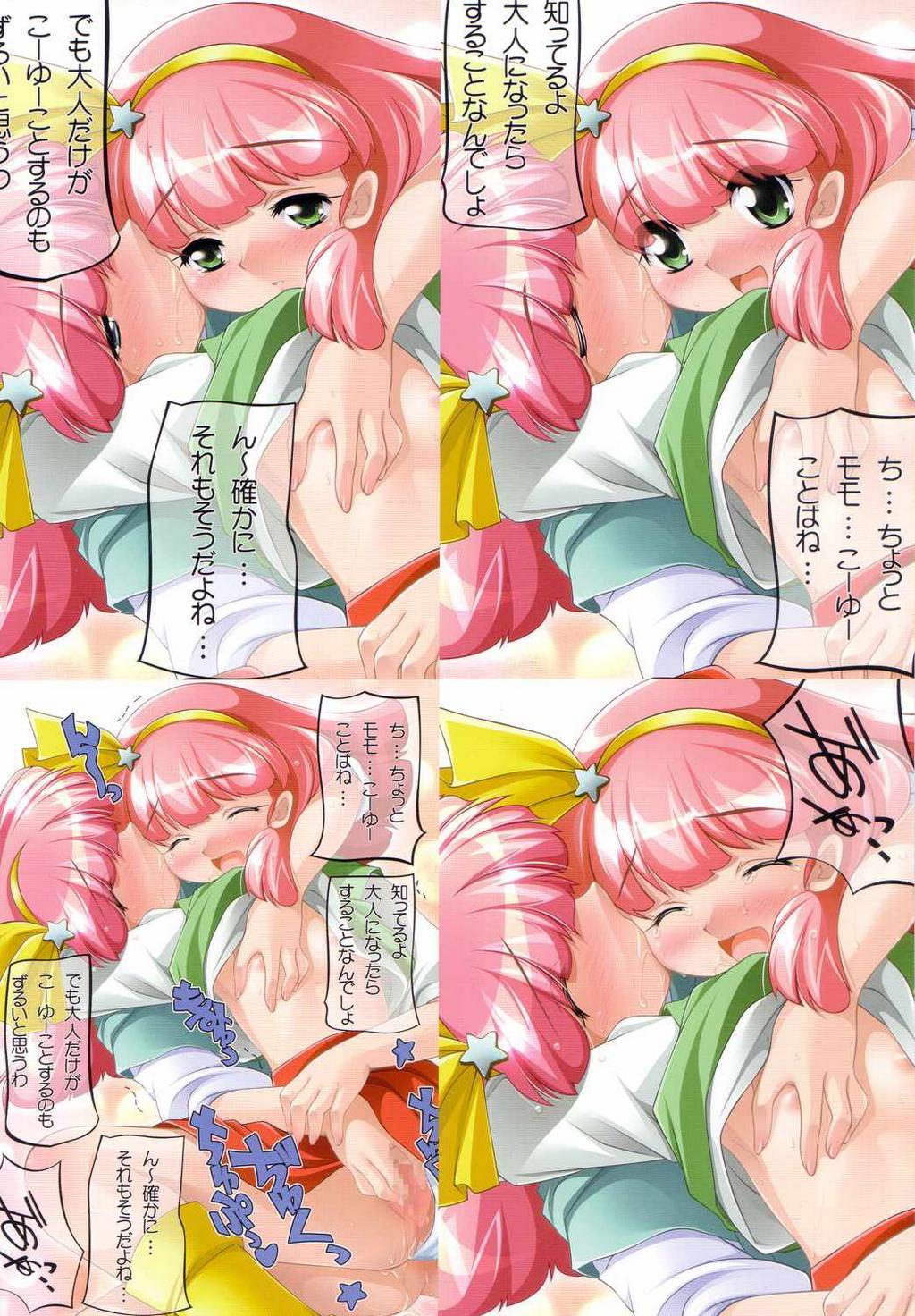 Watsukiya no Hon 010 24