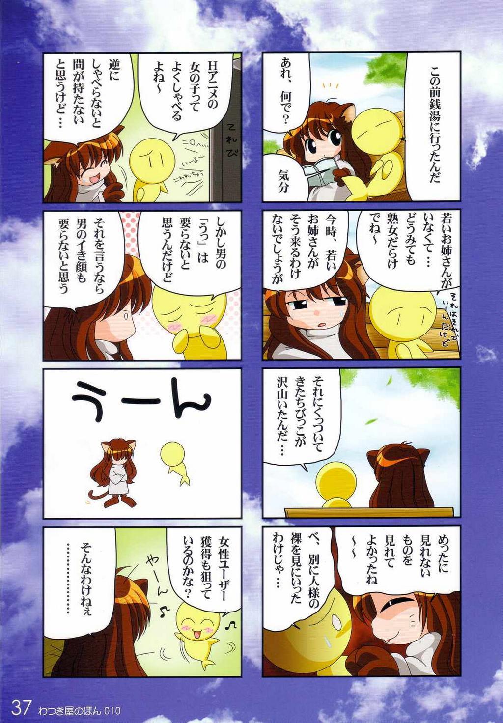 Watsukiya no Hon 010 35