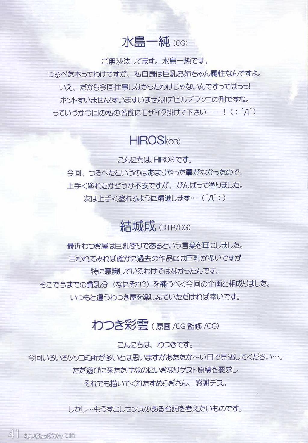 Watsukiya no Hon 010 39