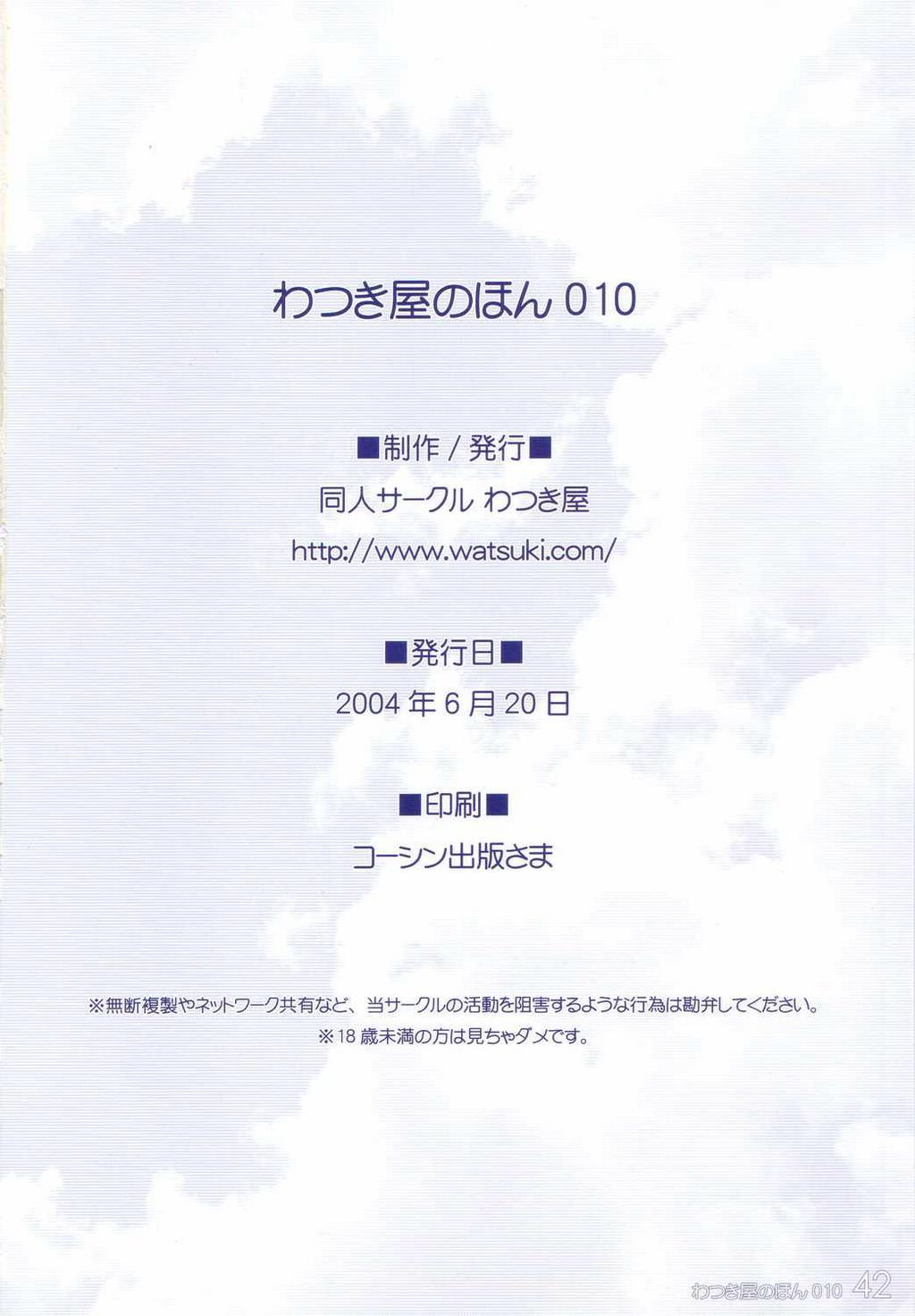 Watsukiya no Hon 010 40