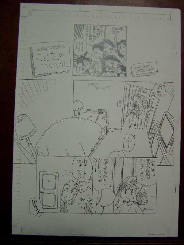 Musashi to Kojirou no Kodomo no Tsukurikata 0